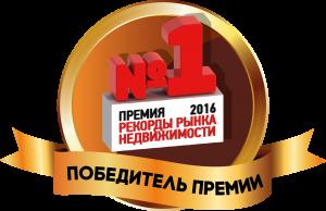 Победитель премии Рекорды рынка и недвижимости
