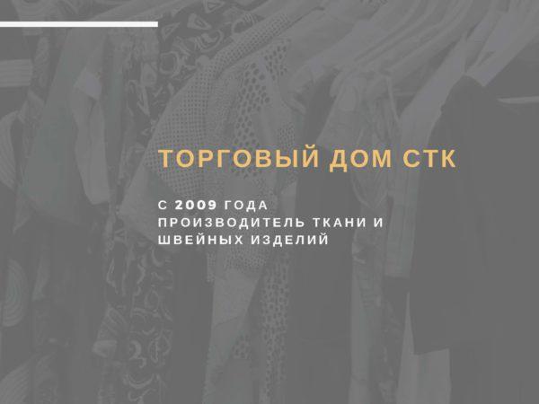 TD-STK-Presentation-2017_Страница_1
